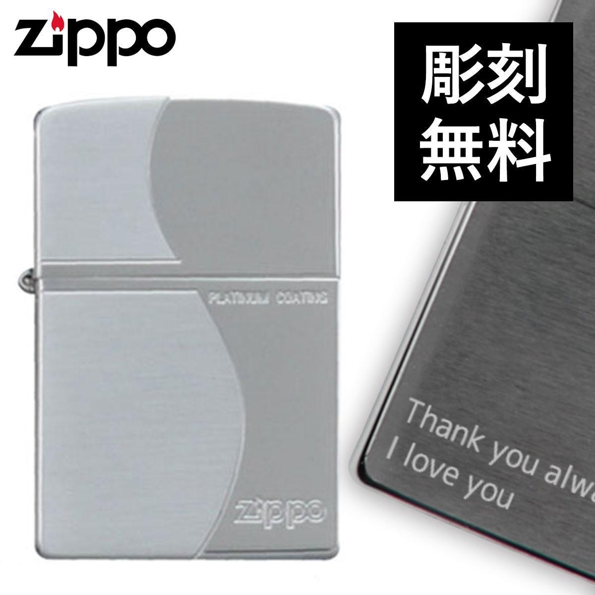 zippo 名入れ ジッポー ライター PZ5 名入れ ギフト オイルライター ジッポライター ギフト プレゼント 彼氏 男性 メンズ