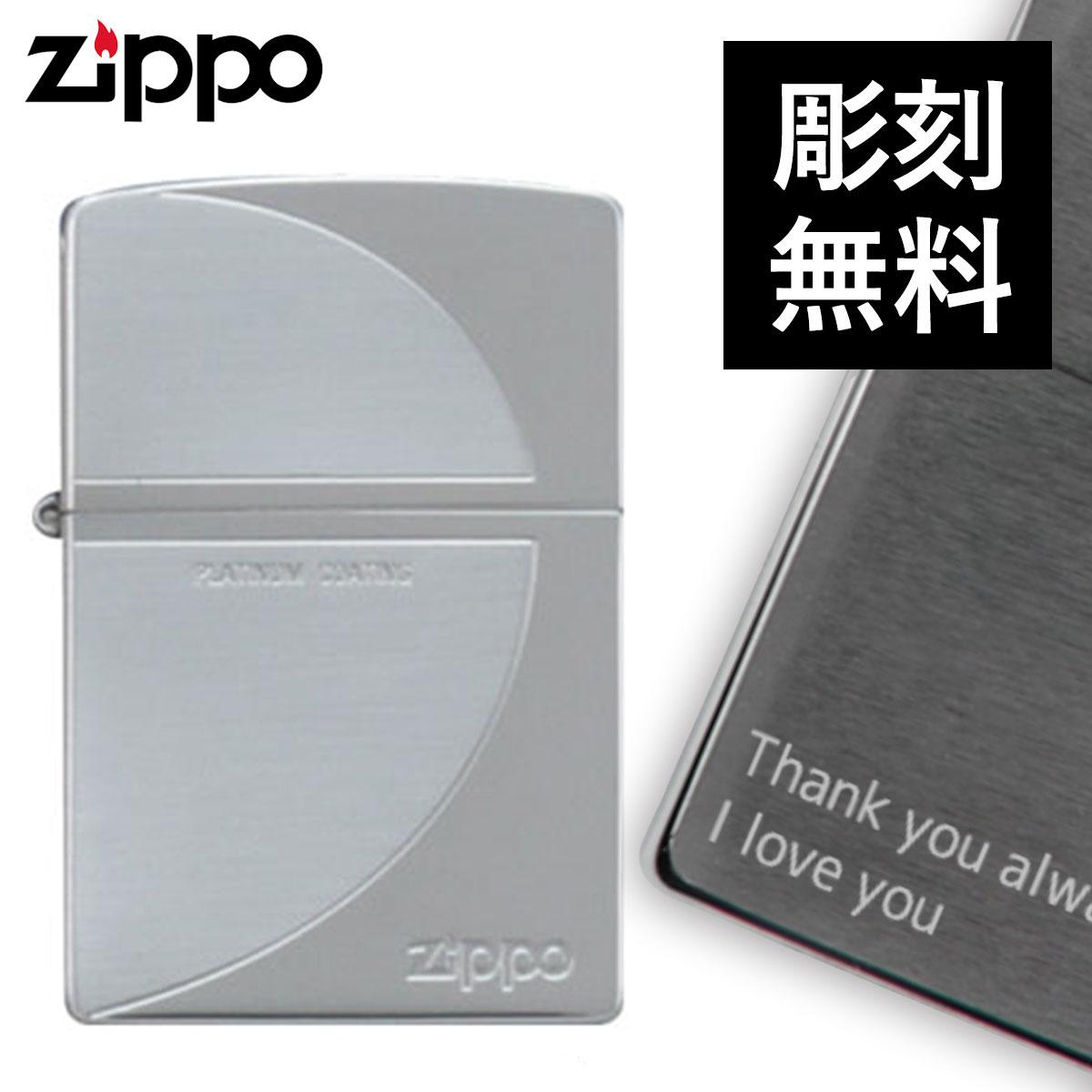 zippo 名入れ ジッポー ライター PZ7 名入れ ギフト オイルライター ジッポライター ギフト プレゼント 彼氏 男性 メンズ