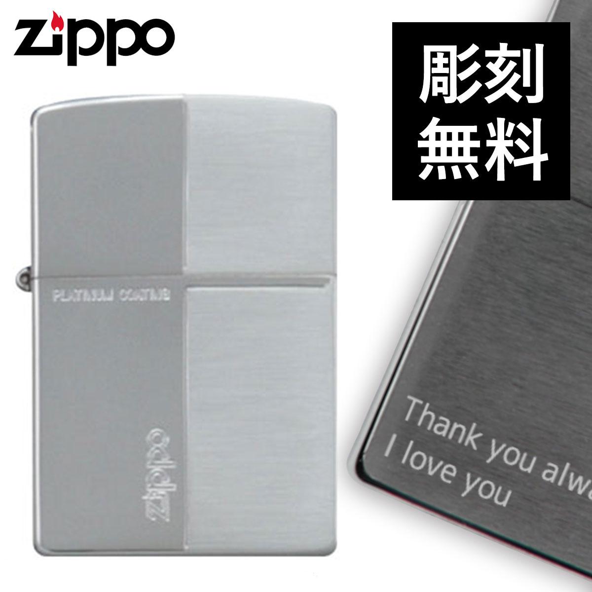 zippo 名入れ ジッポー ライター PZ9 名入れ ギフト オイルライター ジッポライター ギフト プレゼント 彼氏 男性 メンズ