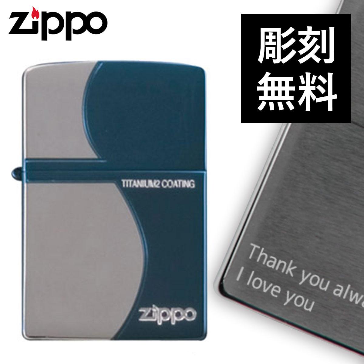 ◆期間限定P10◆ zippo 名入れ ジッポー ライター チタン キズがつきにくい TNB6 名入れ ギフト オイルライター ジッポライター ギフト プレゼント 彼氏 男性 メンズ