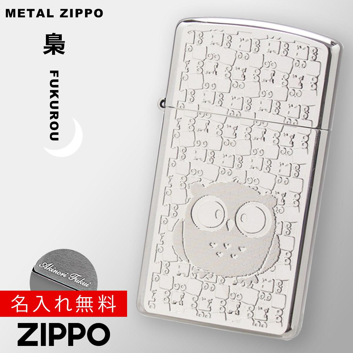 Zippo ジッポー 名入れ 彫刻 Zippoライター ジッポライター オイルライター 1600 メタルプレート 16MP フクロウ 名入れ ギフト ギフト プレゼント 贈り物 返品不可 彫刻 無料 名前 名入れ メッセージ 喫煙具