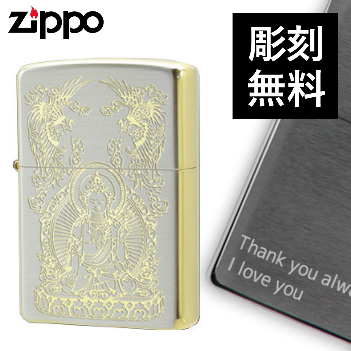 zippo 名入れ ジッポー ライター 和柄 日本のお土産 聖観世音菩薩SG 名入れ ギフト オイルライター ジッポライター ギフト プレゼント 彼氏 男性 メンズ