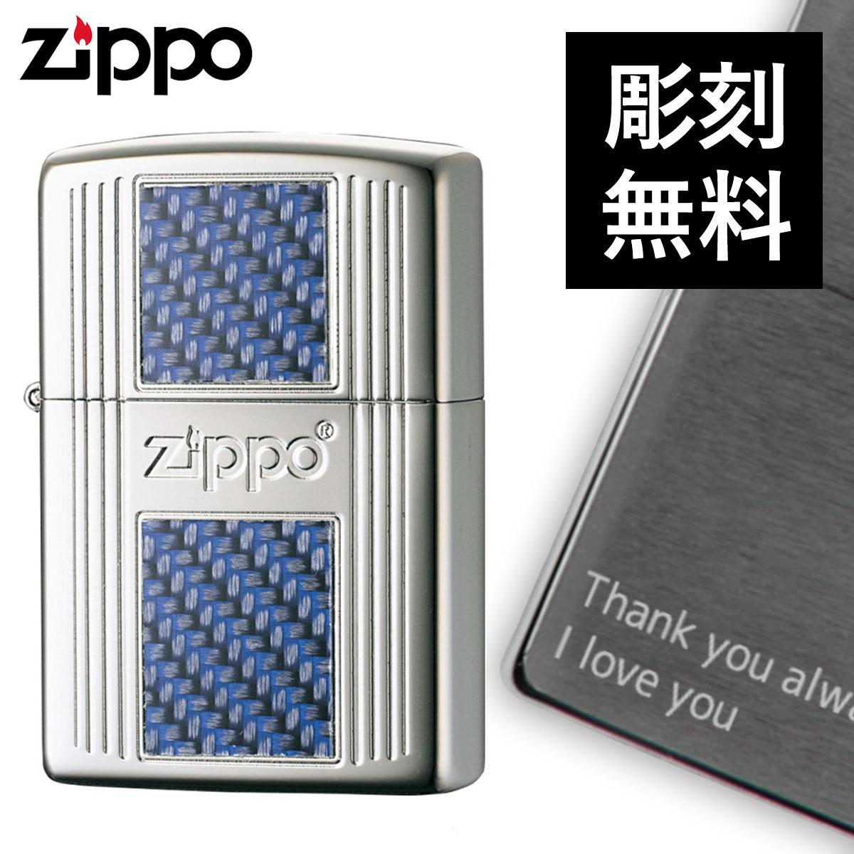zippo 名入れ ジッポー ライター CARBON INLAY 2PN-CBL 名入れ ギフト オイルライター ジッポライター ギフト プレゼント 彼氏 男性 メンズ