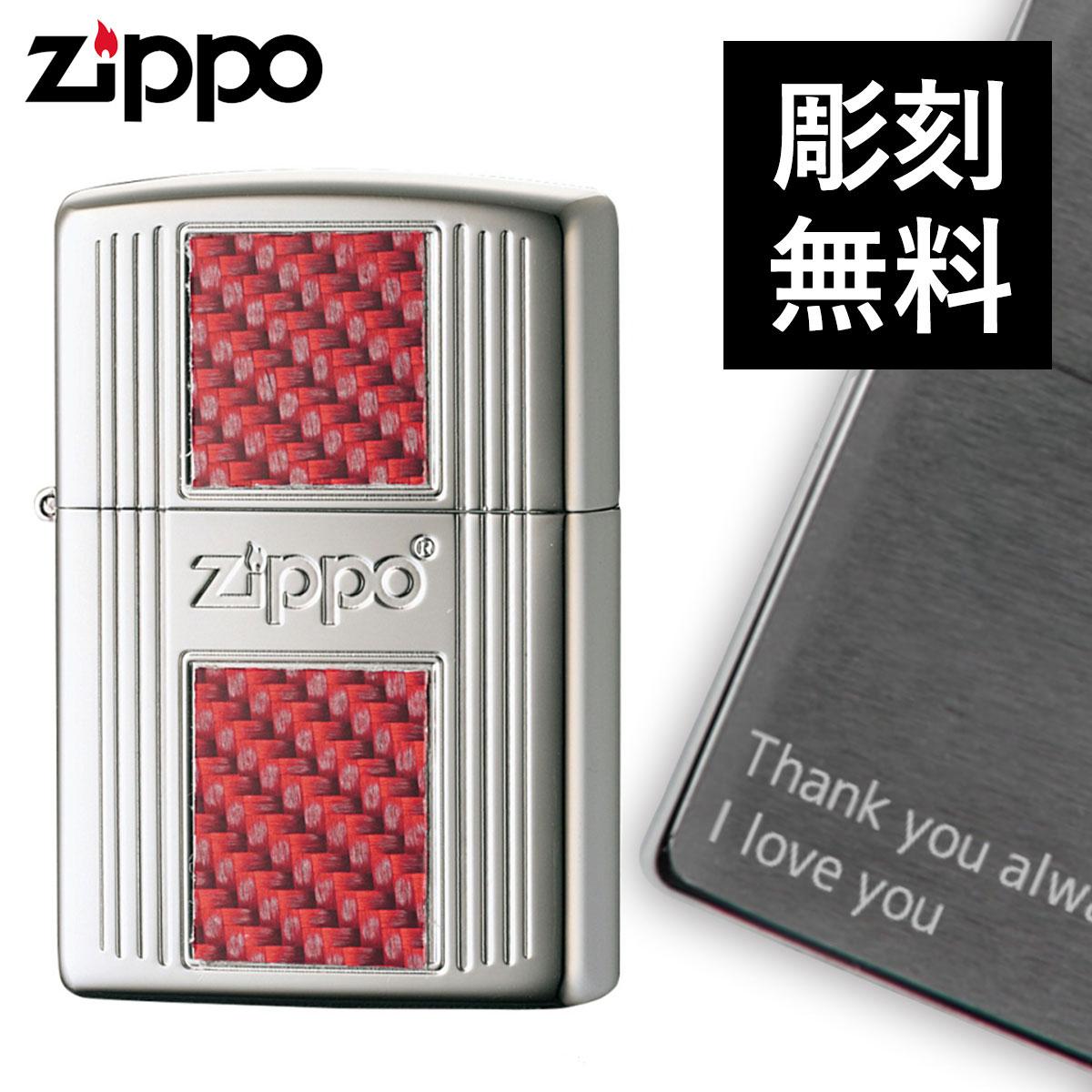 zippo 名入れ ジッポー ライター CARBON INLAY 2PN-CRED 名入れ ギフト オイルライター ジッポライター ギフト プレゼント 彼氏 男性 メンズ