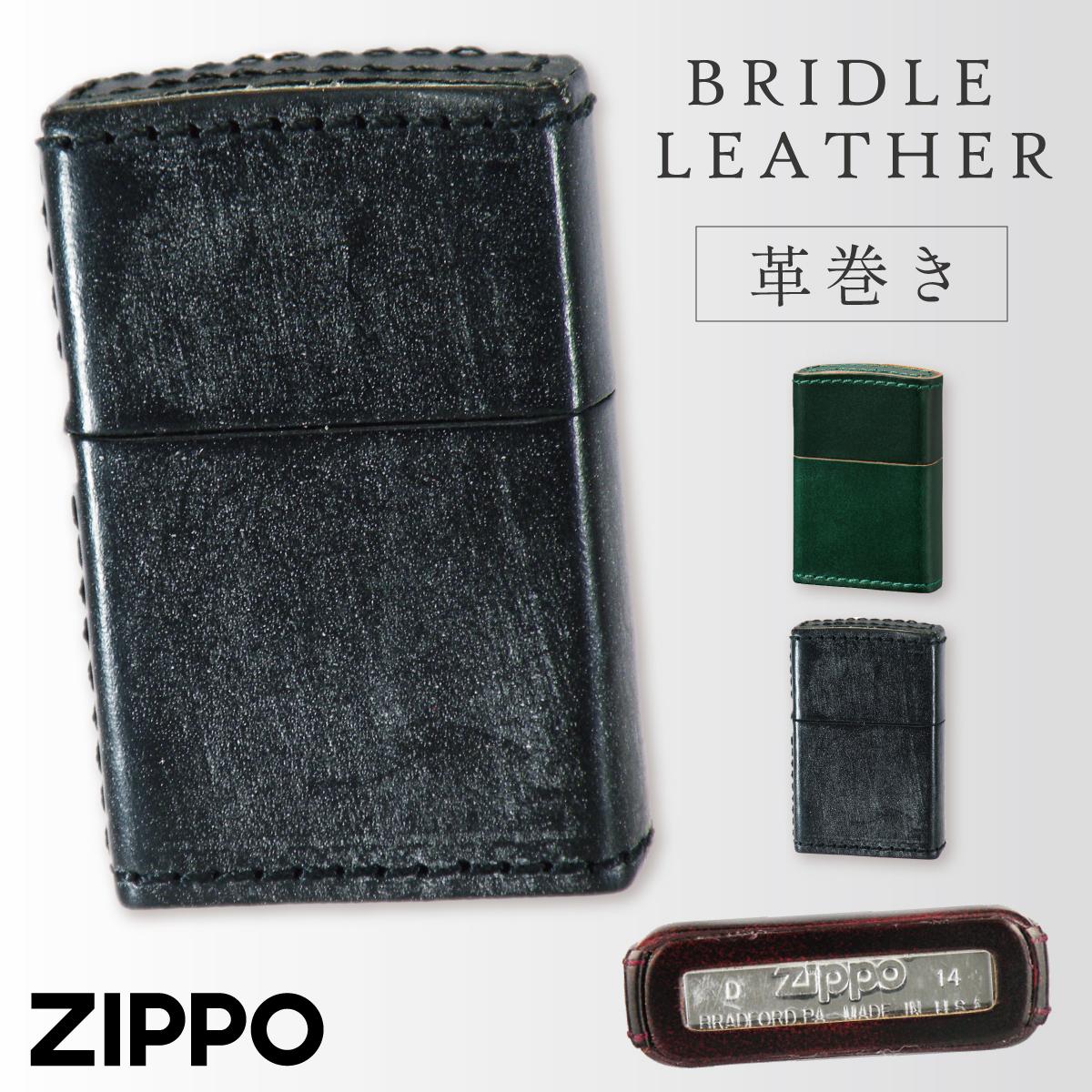 zippo ジッポーライター ブライドルレザー グリーン ギフト プレゼント 贈り物 返品不可 オイルライター ジッポライター メンズ レディース 男性用 女性用 喫煙具