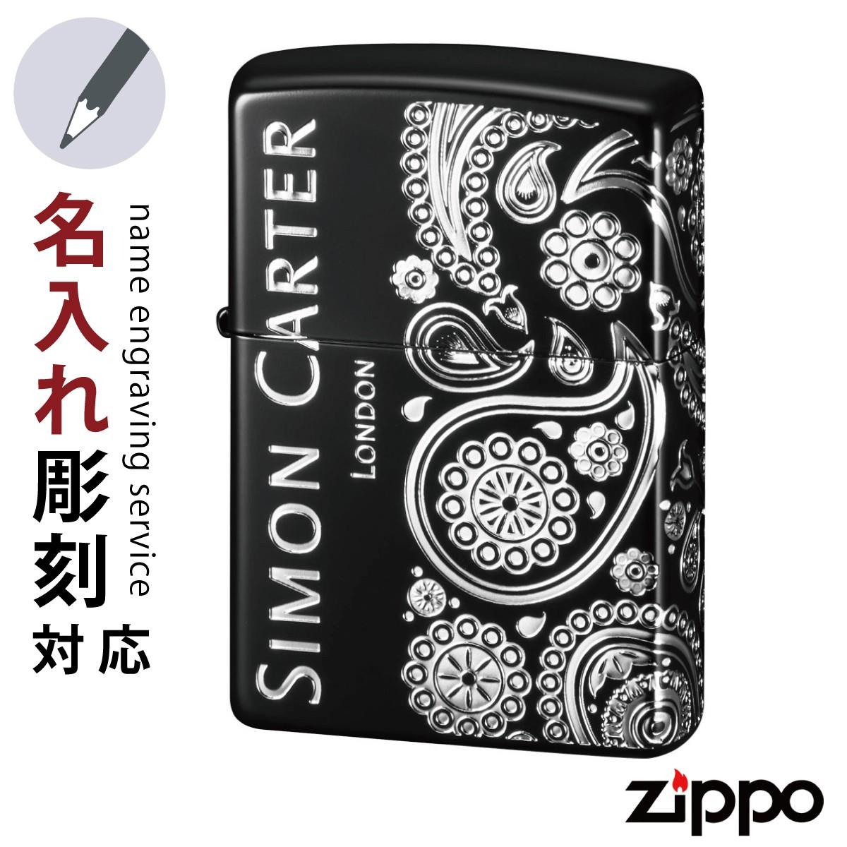 Zippo ジッポー 名入れ 彫刻 Zippoライター ジッポライター 200 サイモンカーター ペイズリーIBS2F 名入れ ギフト