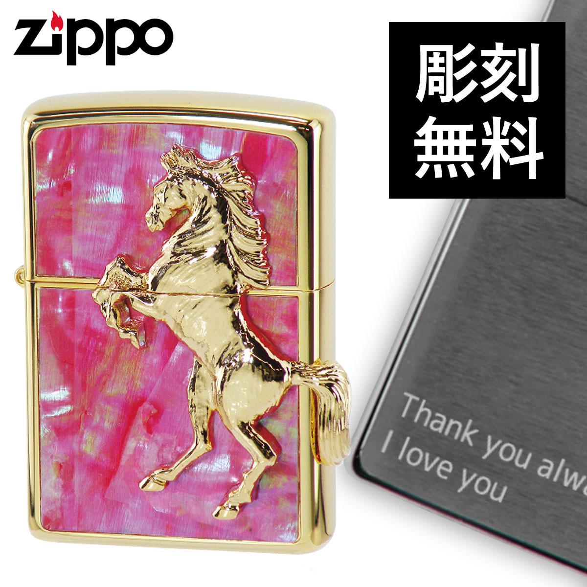 zippo ライター ジッポーライター ブランド 馬 貝貼り ZP ウイニングウイニー スターシェル ゴールドリップ PK ギフト プレゼント 贈り物 返品不可 彫刻 無料 名前 名入れ メッセージ 誕生日 父の日