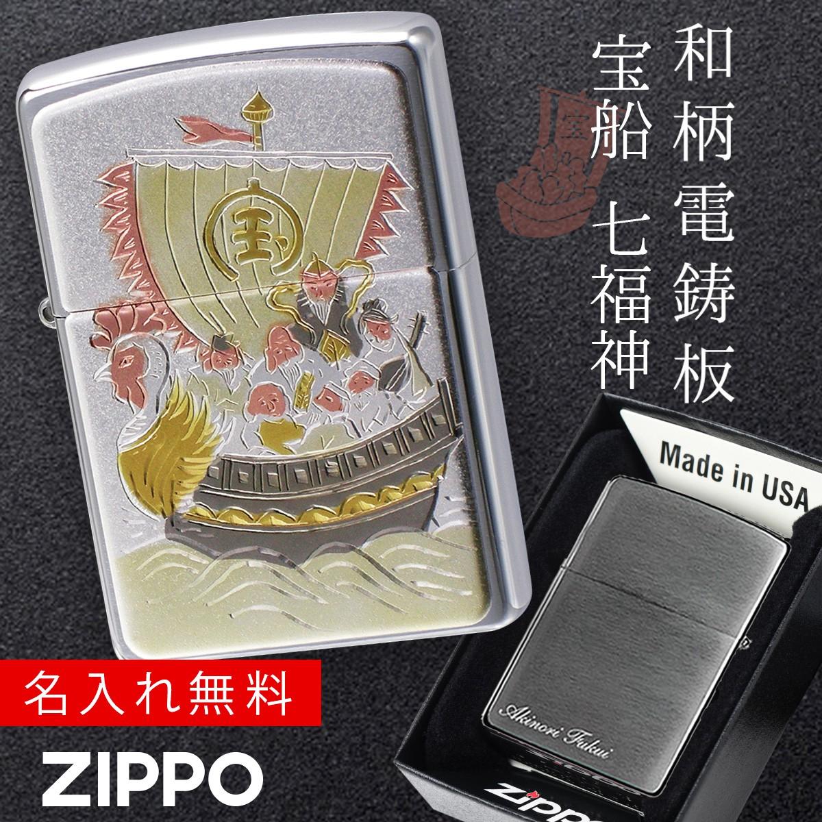 zippo 名入れ ジッポー ライター 和柄 伝統の技術 電鋳板 ZP 宝船 名入れ ギフト ギフト プレゼント 贈り物 返品不可 彫刻 無料 名前 名入れ メッセージ