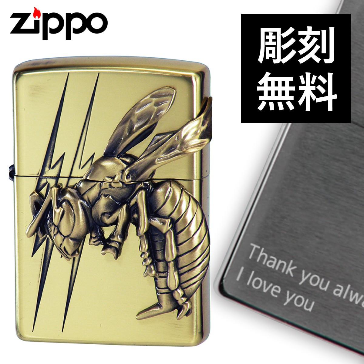 zippo ジッポー ライター 名入れ zippoライター Zippoライター スズメバチ 蜂 ヴェノム スコーピオン ホーネット ブラス ギフト プレゼント 贈り物 返品不可 彫刻 無料 名前 名入れ メッセージ
