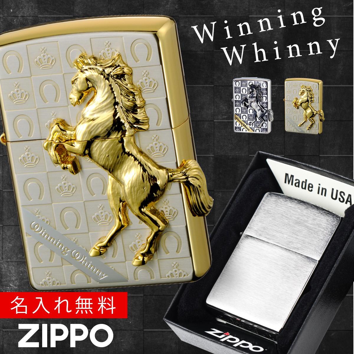 zippo ライター ブランド ジッポーライター zippoライター 馬 ウィニングウィニーグランドクラウンシルバー ギフト プレゼント 贈り物 返品不可 彫刻 無料 名前 名入れ メッセージ オイルライター ジッポライター 彼氏 男性 メンズ 喫煙具
