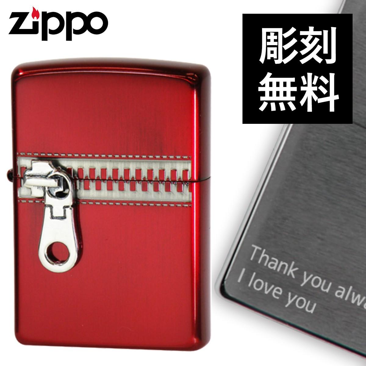 zippo 名入れ ジッポー ライター ジッパーZIPPO イオンレッド 名入れ ギフト プレゼント 贈り物 返品不可 彫刻 無料 名前 名入れ メッセージ 誕生日 クリスマス オイルライター ジッポライター 彼氏 男性 メンズ 喫煙具