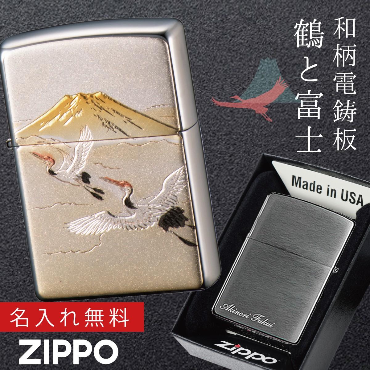 zippo 名入れ ジッポー ライター 和柄 日本のお土産 ZP 電鋳板 鶴富士 名入れ ギフト ギフト プレゼント 贈り物 返品不可 彫刻 無料 名前 名入れ メッセージ オイルライター ジッポライター 彼氏 男性 メンズ 喫煙具