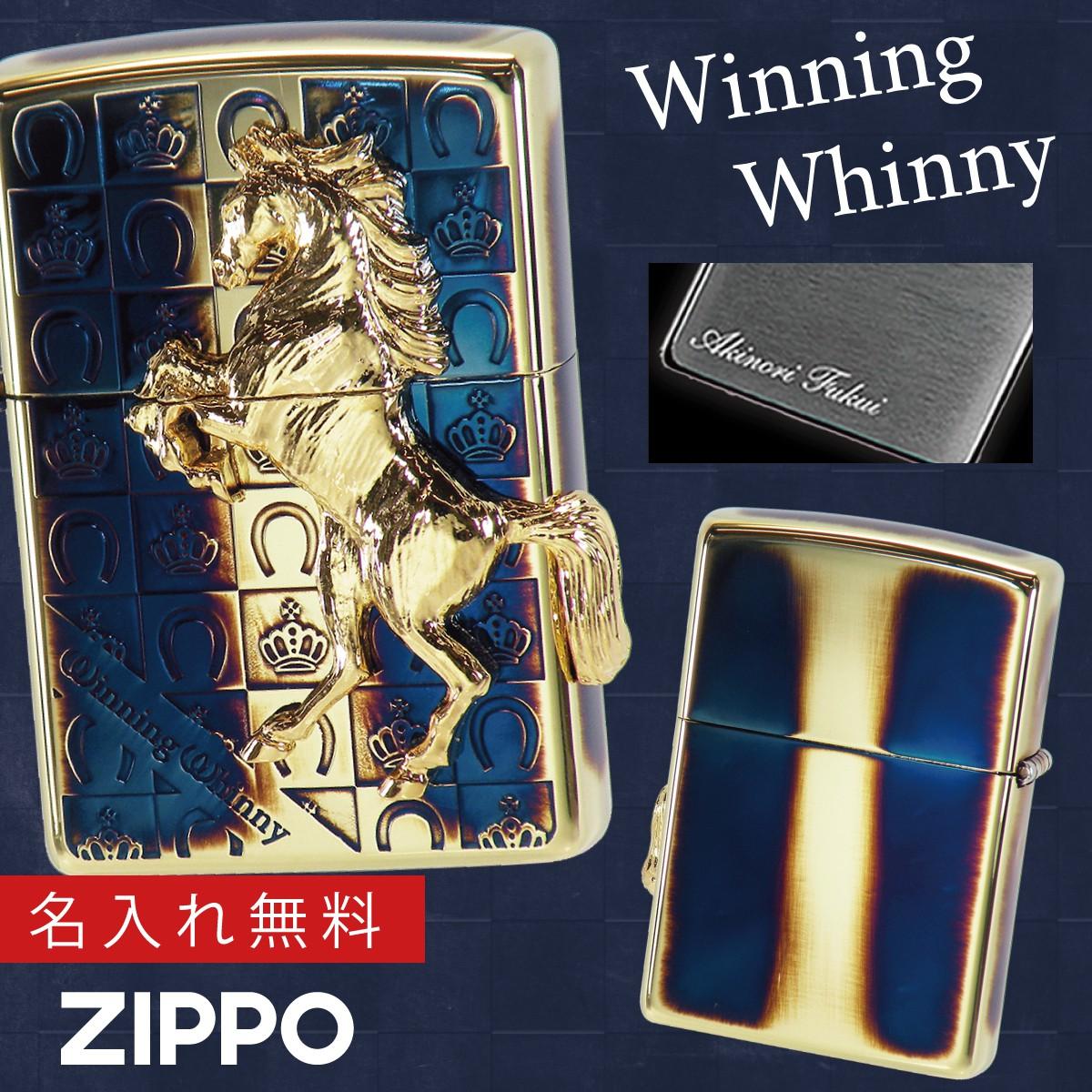 zippo ジッポーライター 馬 ウィニングウィニー グランドクラウン GDイブシ ギフト プレゼント 贈り物 返品不可 オイルライター ジッポライター 彼氏 男性 メンズ 喫煙具