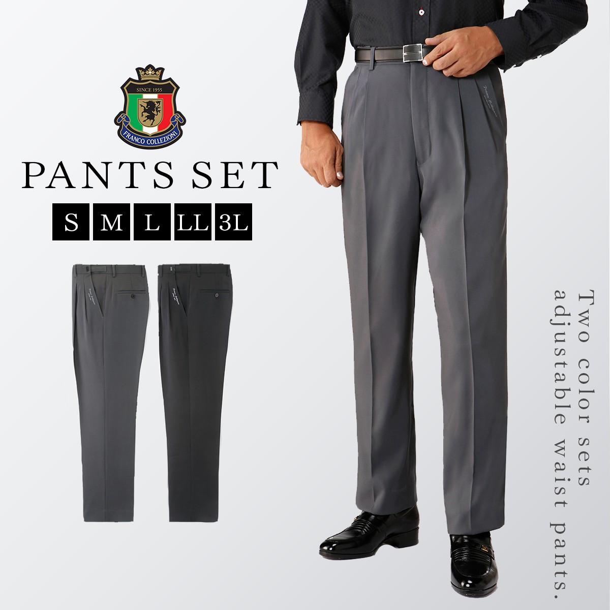 スラックス メンズ アジャスター ビジネス 会社 仕事 通勤 ストレッチ セット 2本セット ブラック 黒 グレー S M L LL XL 3L 大きいサイズ ゆったり 刺繍入りのびのびスラックス2本組 41027 2本セット アジャスター付き ストレッチ 人気