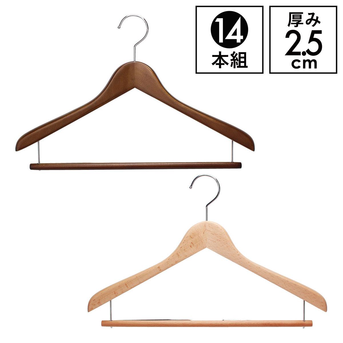 【最大2,000円OFFクーポン】木製ハンガー 名入れ対応 42 ハンガー 木製 フォレスタ 25W 14本組