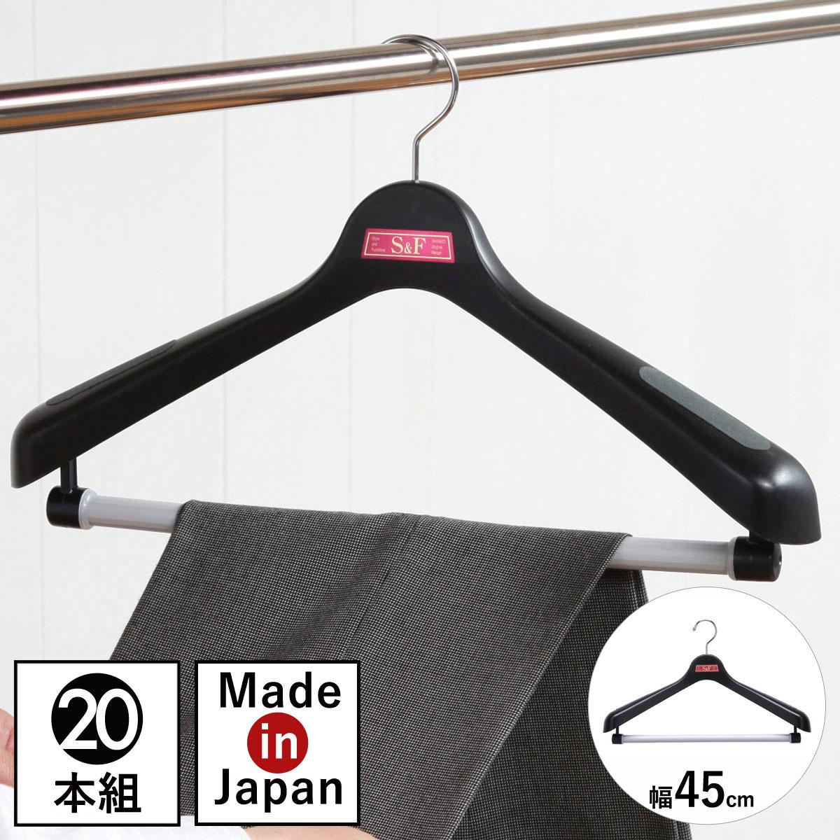 【最大2,000円OFFクーポン】ハンガー 収納 おしゃれ ジャケットハンガー 肩幅45cm S&F ジャケット回転式45 20本セット