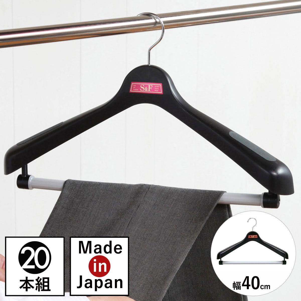 【最大2,000円OFFクーポン】ハンガー 収納 おしゃれ ジャケットハンガー 肩幅40cm S&F ジャケット回転式40 20本セット