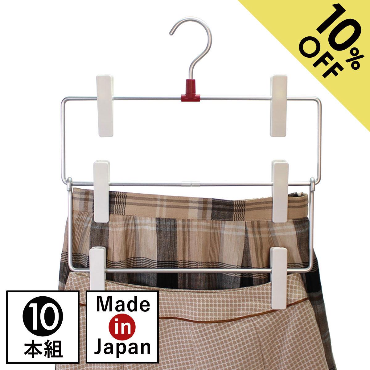 【最大2,000円OFFクーポン】ハンガー クリップ おしゃれ 日本製 アルミ ハンガーキャット METALシリーズ スカートハンガー3段 10本組