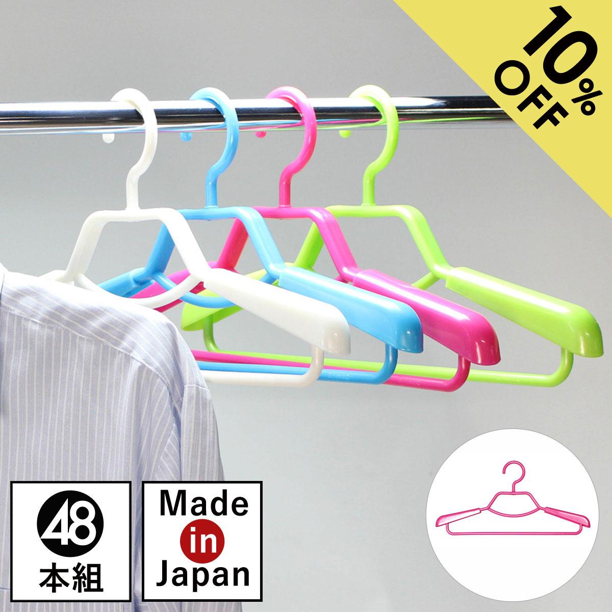 ハンガー 収納 おしゃれ 型崩れ プラスチックハンガー Livido スライドシャツハンガー48本セット カラフル おしゃれ かわいい