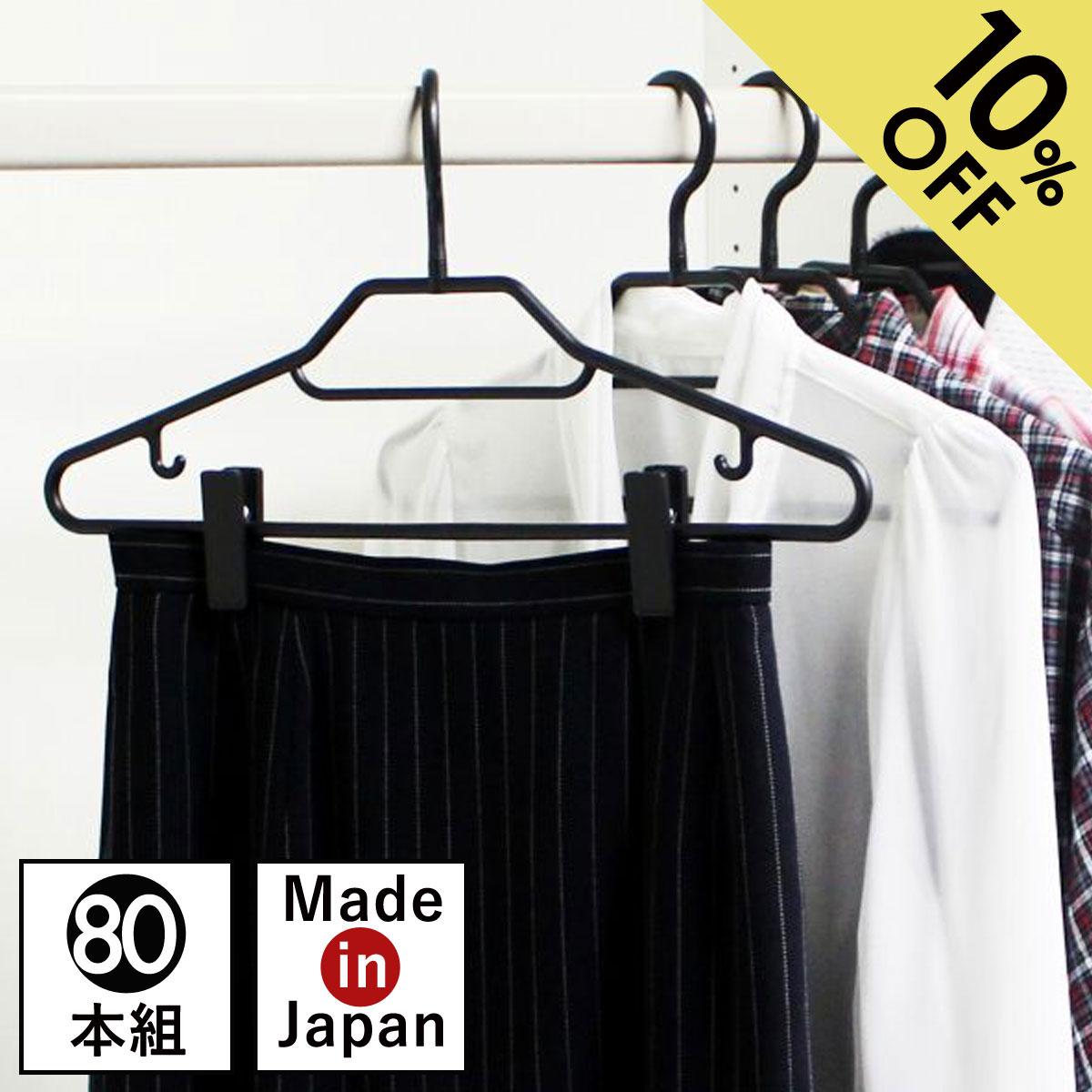 ハンガー すべらない おしゃれ ワイシャツ用 ベストライン シャツハンガー スタイルシャツハンガークリップ付き 80本セット