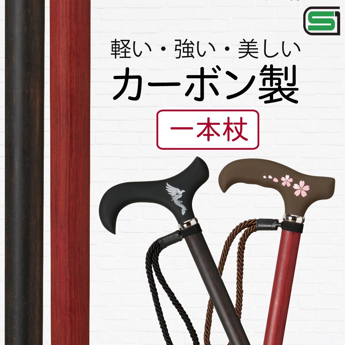 杖 一本杖 軽量 カーボン 愛杖 C-201 黒壇巻き ストラップ付き ギフト プレゼント 贈り物