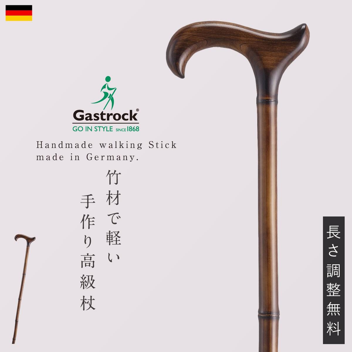 一本杖 木製杖 ステッキ ドイツ製 1本杖 ガストロック社 GA-8 ギフト プレゼント 贈り物