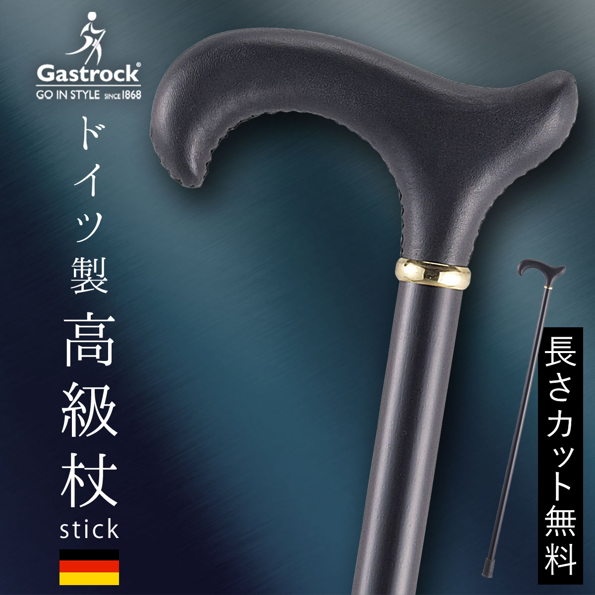 一本杖 木製杖 ステッキ ドイツ製 1本杖 ガストロック社 GA-33