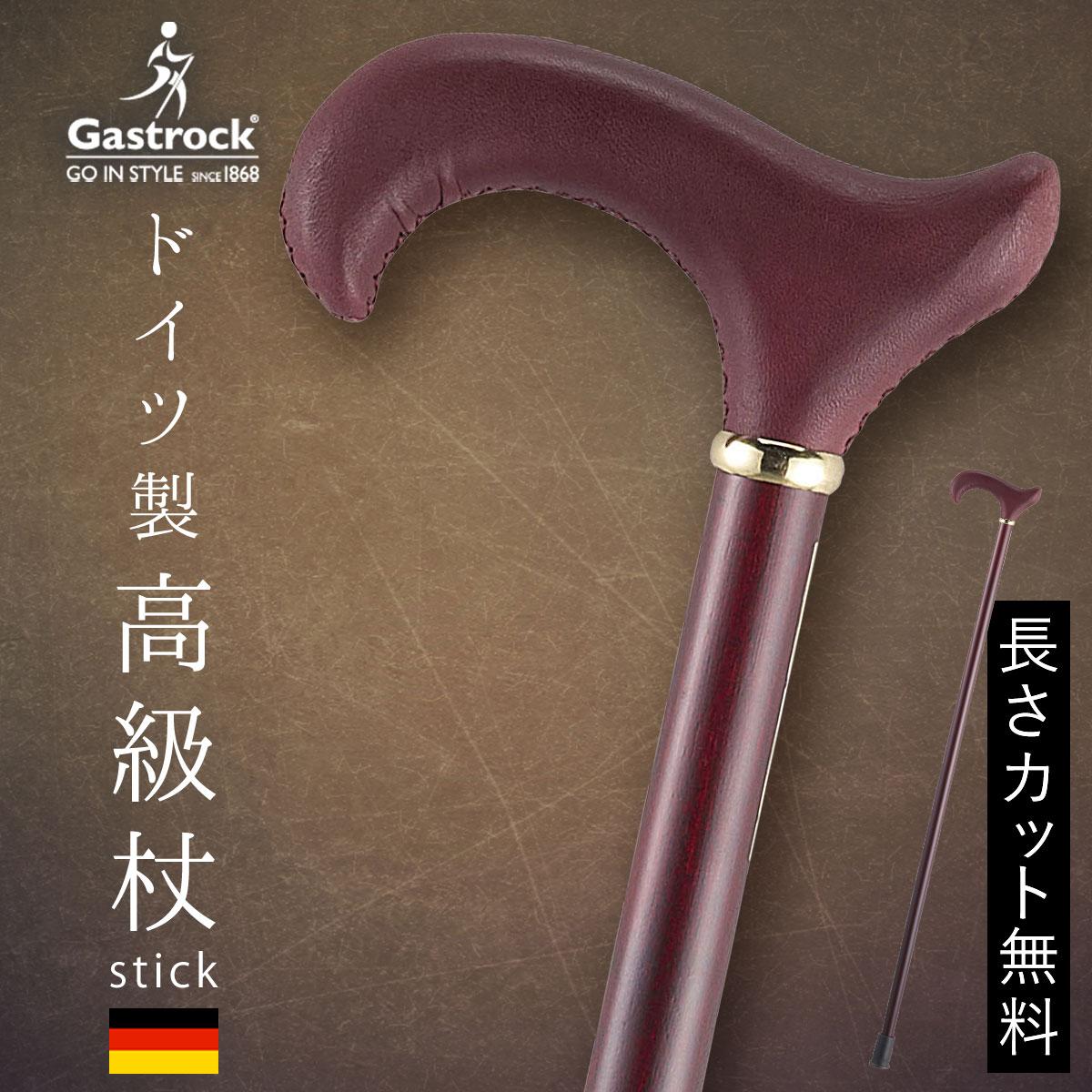 一本杖 木製杖 ステッキ ドイツ製 1本杖 ガストロック社 GA-36 ギフト プレゼント 贈り物