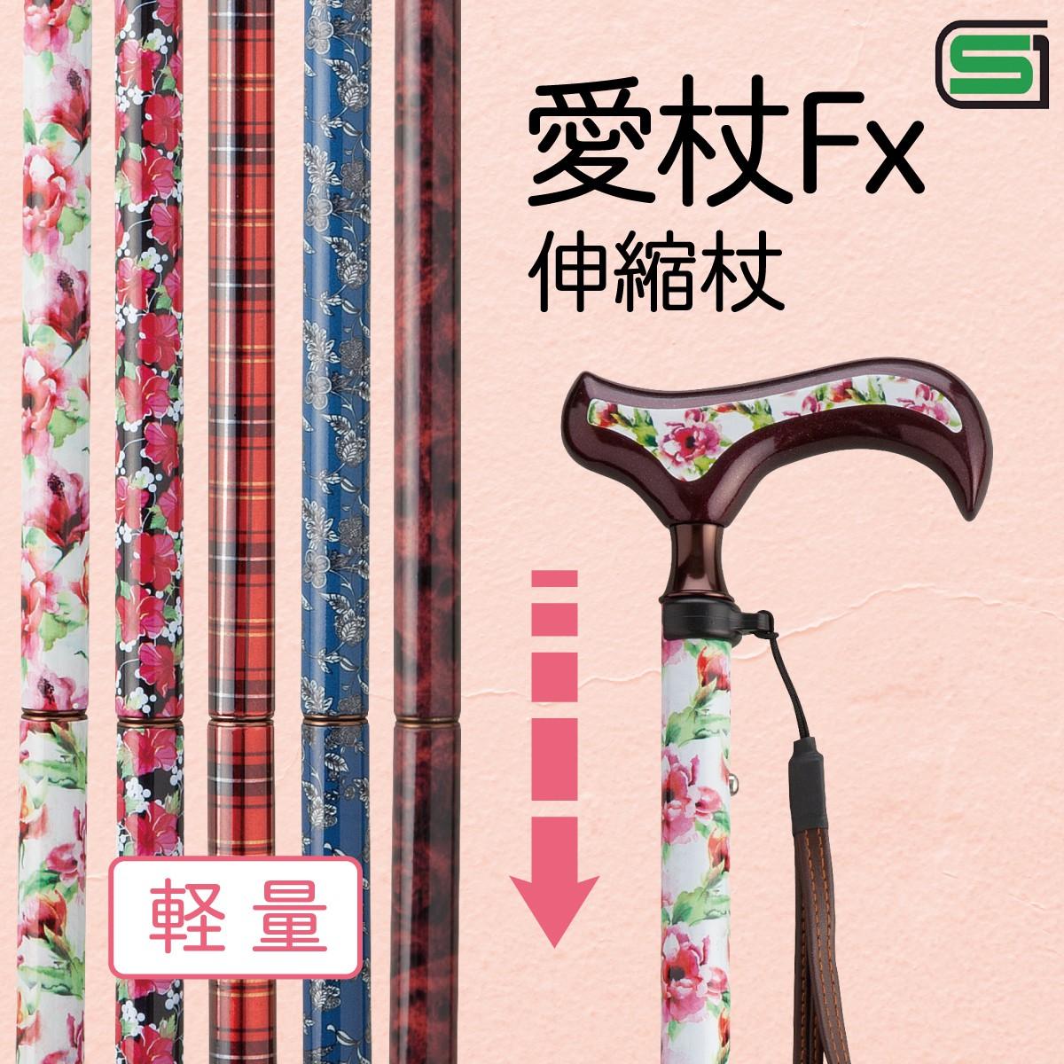 伸縮杖 伸縮型杖 愛杖 Fx-11A ストラップ付き
