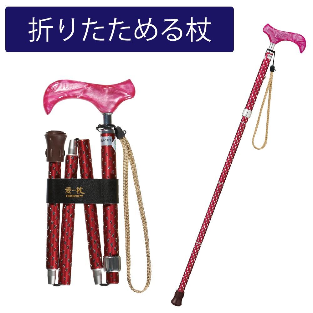 杖 女性 おしゃれ 折りたたみ 折りたたみ式杖 ステッキ 愛杖 Sシリーズ ストラップ付き SC-03