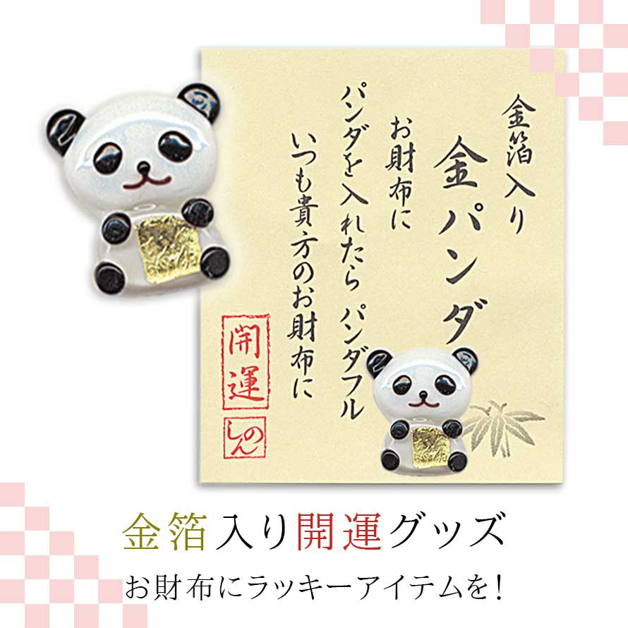 Good luck goods gold panda gift present with good luck goods wallet glasswork panda gold leaf