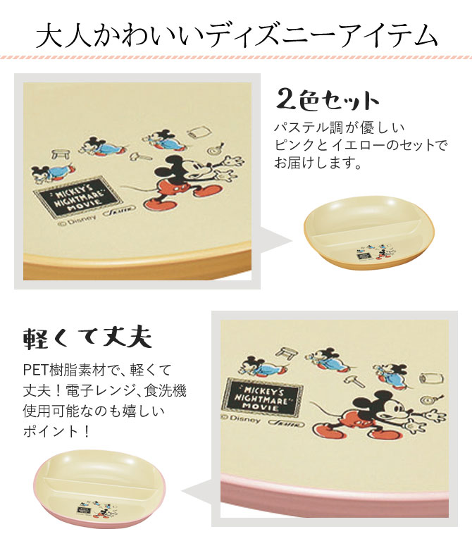 ワンプレート 皿 仕切り 食器 ランチプレート プレート 深め 子供 軽い 食洗機対応 ミッキーNM ランチプレート2P 16062 ギフト プレゼント