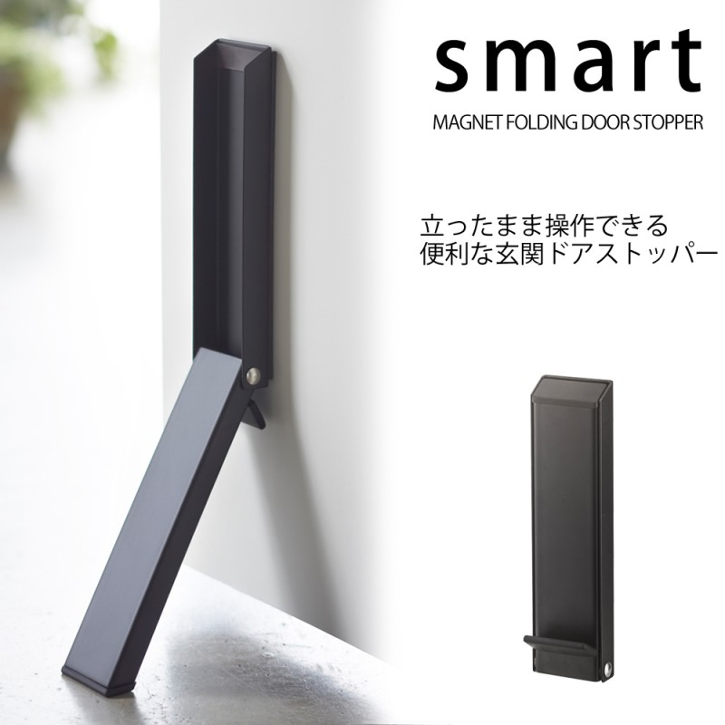 Doorstop Magnet Door Folding Doorstop Smart Black 02487 Gift Giveaway