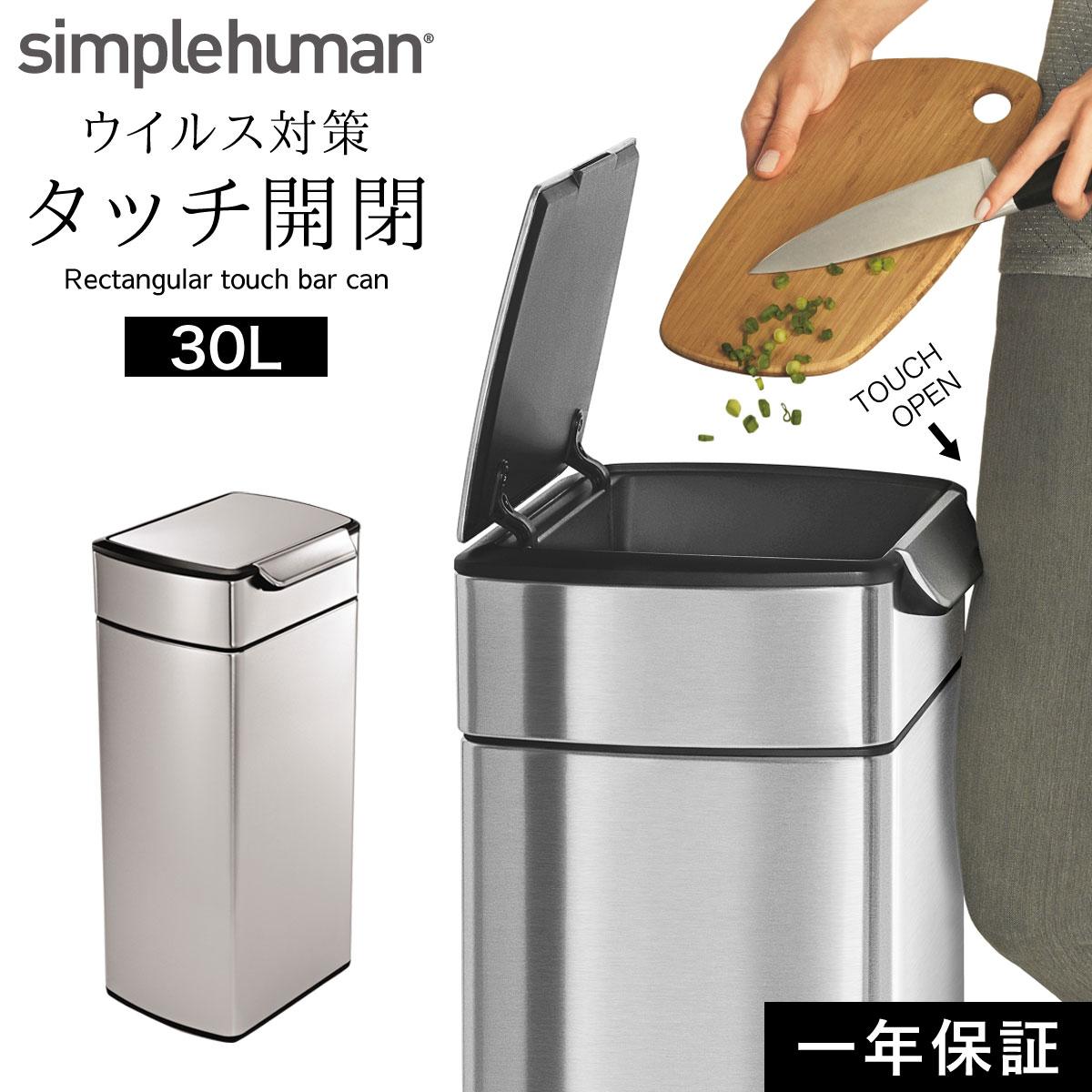 simplehuman ゴミ箱 ごみ箱 ふた付き おしゃれ ステンレス 30l シンプルヒューマン レクタンギュラータッチバーカン 30L 00130