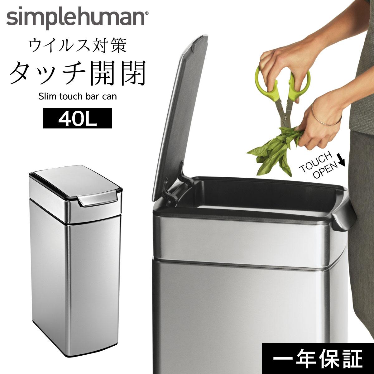 正規代理店。安心の1年保証付き。  simplehuman ゴミ箱 ごみ箱 ふた付き スリム おしゃれ ステンレス 40l シンプルヒューマン スリムタッチバーカン 40L 00131 メーカー直送 返品不可