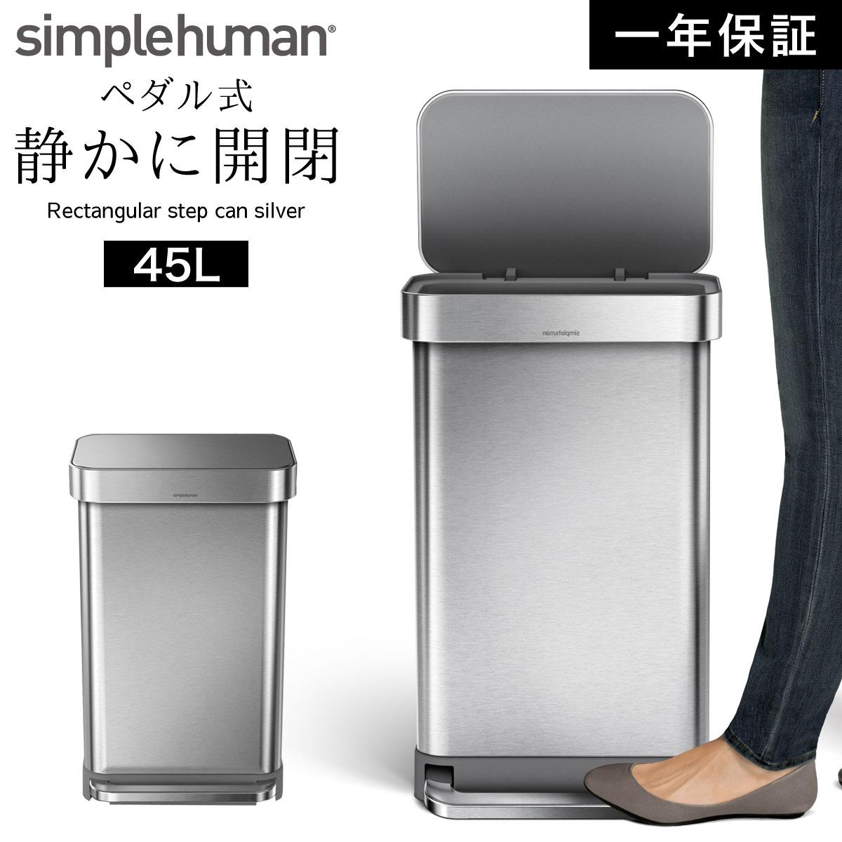 simplehuman シンプルヒューマン レクタンギュラーステップカン シルバー 45L 00113