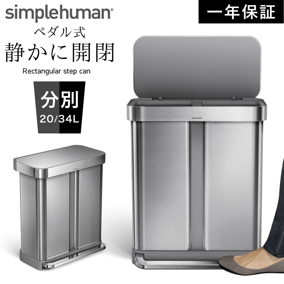 simplehuman シンプルヒューマン 分別 レクタンギュラーステップカン 58L 00112