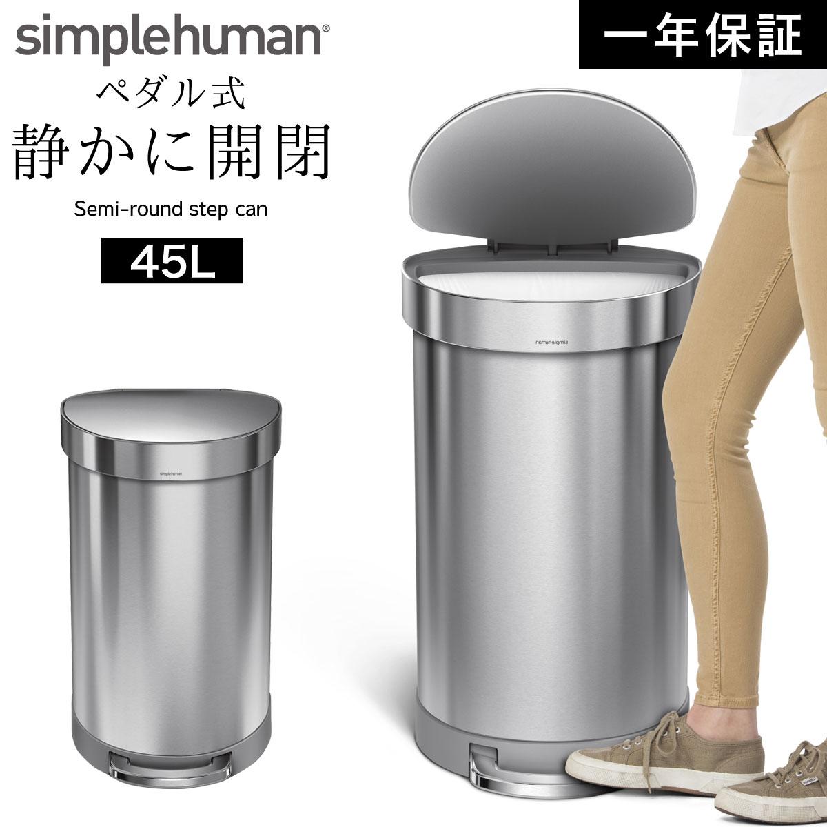 simplehuman シンプルヒューマン セミラウンドステップカン 45L 00124
