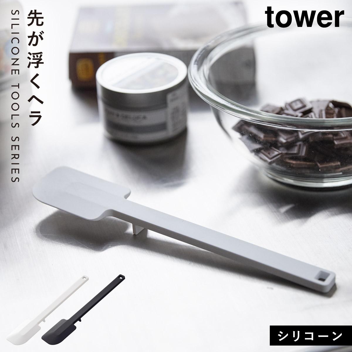 インスタ映えする シンプルでおしゃれなシリコン製ターナー ターナー シリコン スパチュラ 送料0円 へら おしゃれ 贈答 シリコーンスパチュラ 山崎実業 ブラック シンプル ホワイト タワー tower yamazaki
