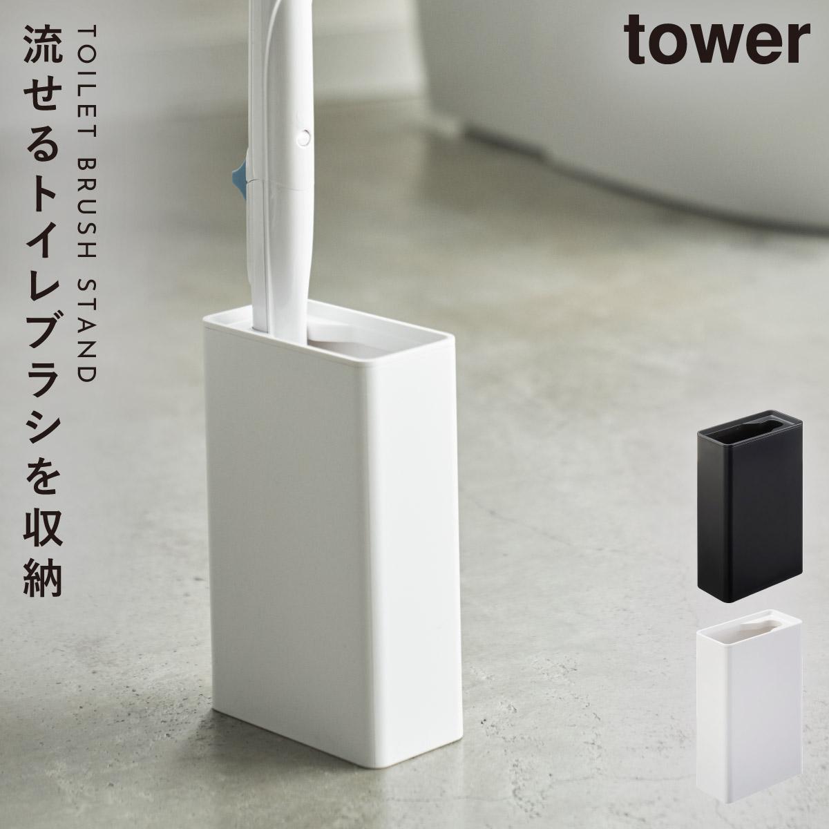 トイレブラシのハンドルをすっきりスリムに収納できるスタンド トイレブラシ 使い捨て 安い !超美品再入荷品質至上! 流せるトイレブラシ 収納 スタンド トイレ 流せるトイレブラシスタンド タワー tower yamazaki 山崎実業 ブラック シンプル ホワイト