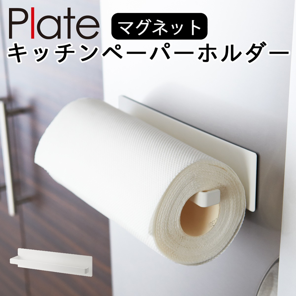 Magnet Kitchen Roll Holder Plate White 02439 Gift Giveaway Paper Towel  Stand Magnetic Storage Fashionable Kitchen