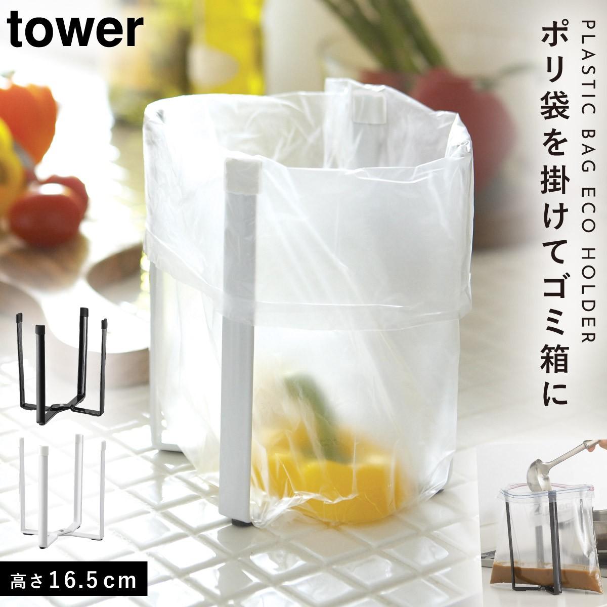 三角コーナー ポリ袋 エコホルダー ゴミ袋 生ゴミ ペットボトル 乾燥 タワー キッチン 白い 黒 tower あす楽対応   ギフト プレゼント