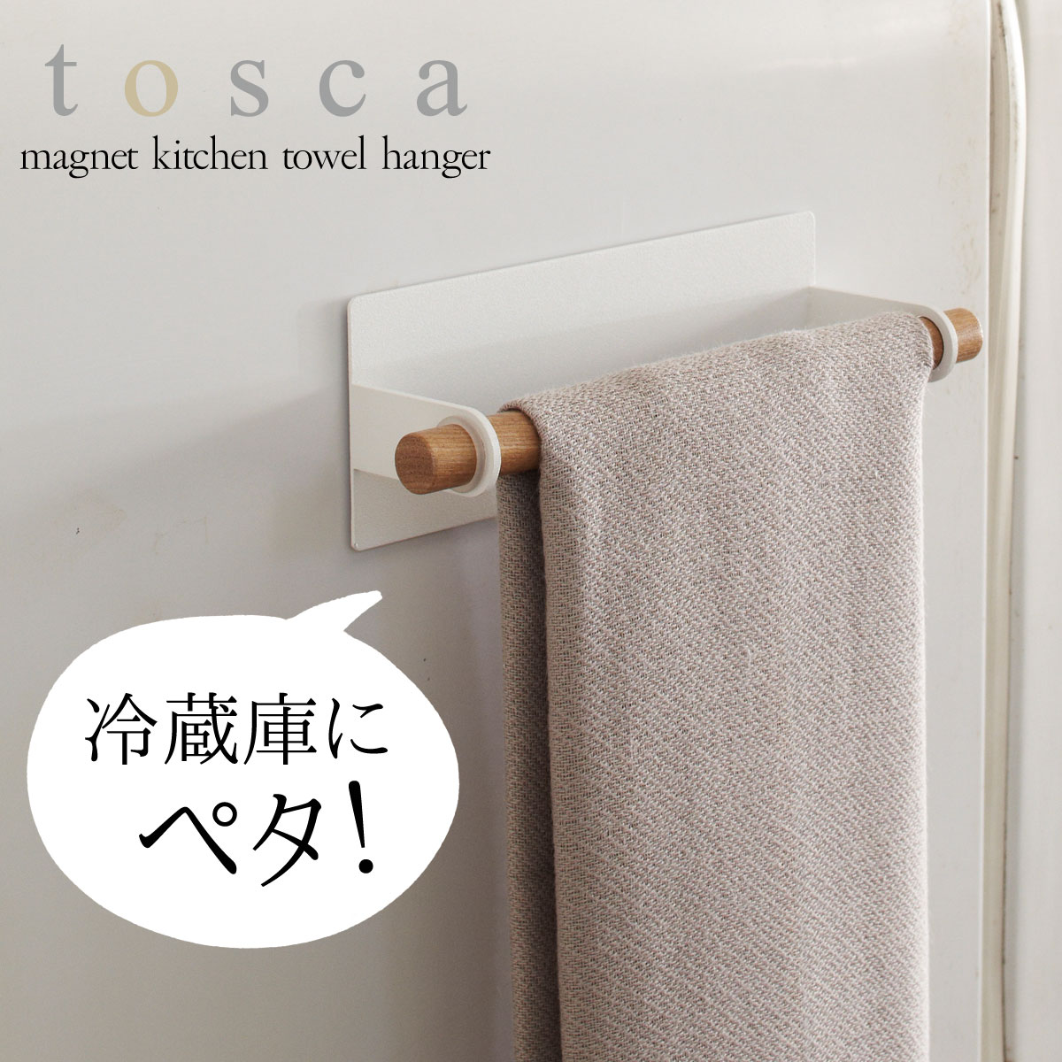 Magnet Kitchen Towel Hanger Tosca Tosca White ...