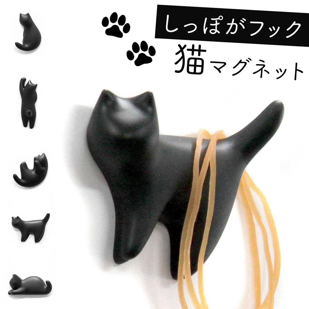 \今だけ10%OFF/ マグネット 磁石 かわいい ネコ磁石 キャット ネコ キャット ネコ 猫 グッズ特集 ユニーク雑貨特集 ギフト プレゼント 贈り物  冷蔵庫 プチギフト おもちゃ
