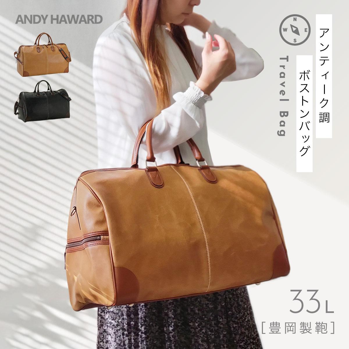 メンズ 紳士 旅行かばん バッグ アンディハワード 白化合皮レトロシリーズ ボストンバッグ 黒 10414 敬老の日 メンズ 男性用 mens 紳士 バッグ かばん 人気