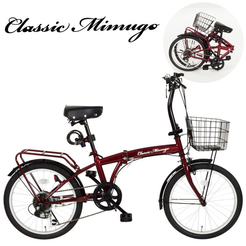 折りたたみ自転車 折り畳み自転車 折りたたみ自転車 折り畳み自転車 20インチ クラシックミムゴ Classic Mimugo FDB20 6S OP MG-CM206 父の日 ギフト プレゼント おしゃれ 人気