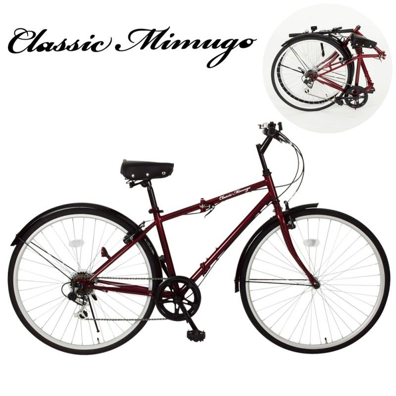 ★お盆限定 ポイント10倍★ 折りたたみ自転車 折り畳み自転車 クラシックミムゴ Classic Mimugo FDB700C 6S MG-CM700C 父の日 ギフト プレゼント おしゃれ 人気
