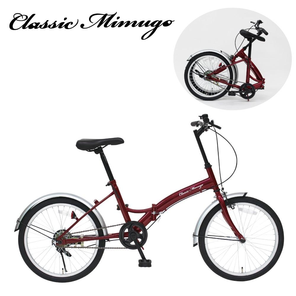 自転車 折りたたみ自転車 20インチ クラシックミムゴ 20インチ 折りたたみ自転車 クラシックレッド Classic Mimugo FDB20E MG-CM20E 父の日 ギフト プレゼント おしゃれ 人気