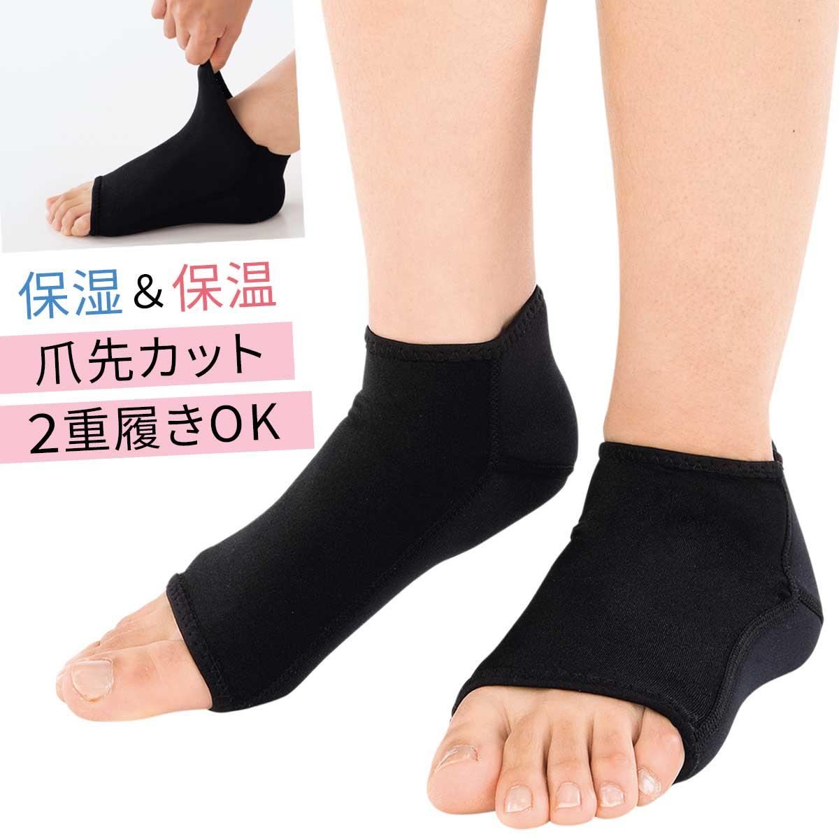 チタンでかかとしっとり!フィットしやすく保温、保湿効果抜群! 靴下 かかと 保湿 チタン 素足小町 ロング メール便対応