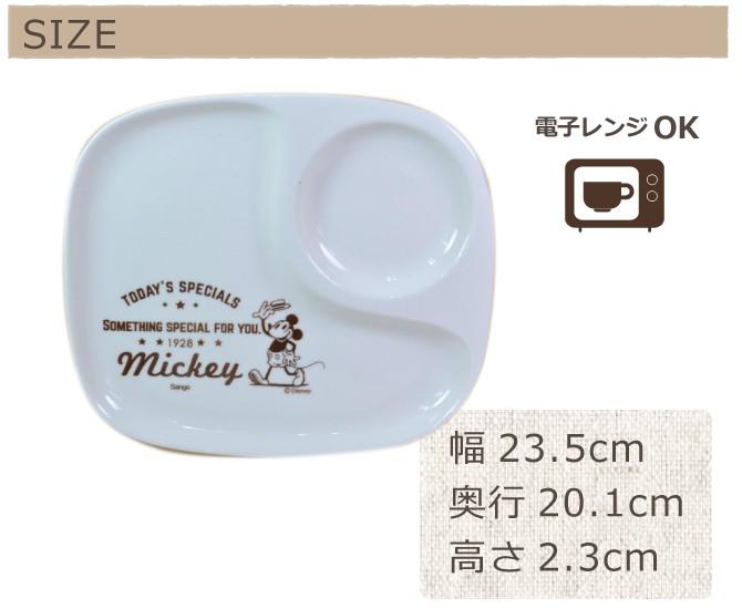 ディズニー お皿 ランチプレート ミッキー ドナルド  グリル&キッチン カフェプレート 3239